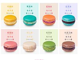 WEB | 马卡龙 甜品 企业网站