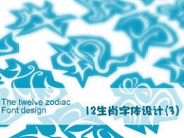 12生肖字体设计(3)