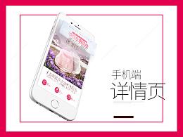 美妆   手机端详情页