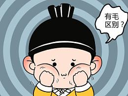 #蜗派传奇#系列漫画第1回