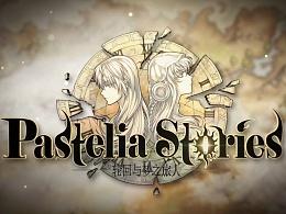 《Pastelia Stories:轮回与梦之旅人》游戏宣传视频
