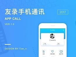 友录通讯_APP Design
