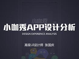 面试题:小咖秀UI体验报告