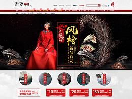 中国风女装首页