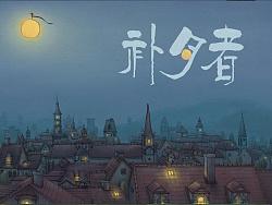《补月者》中国美术学院2017毕业作品