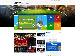 足球网站首页