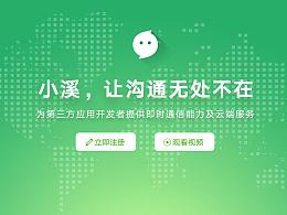 中国移动小溪官网