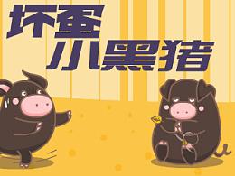 陈柏霖主演【坏蛋必须死】小黑猪表情
