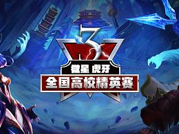 英雄联盟banner