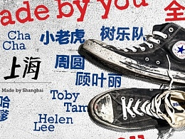 CONVERSE  Made by you全球展·上海