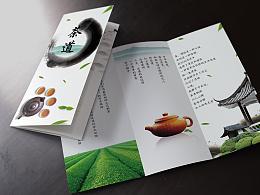 茶 三折页