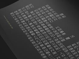 床边故事歌词字体设计