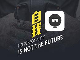 ME自我 app