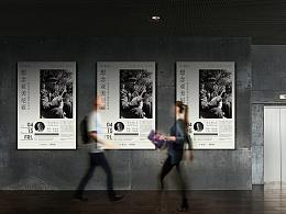 想念·亚美尼亚|阮义忠先生创作分享会 海报设计
