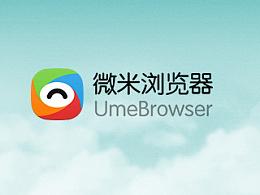 微米浏览器UI设计
