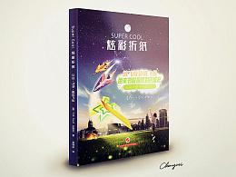 《炫彩折纸》丛书套装设计