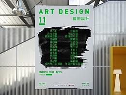 海报/毕业设计展