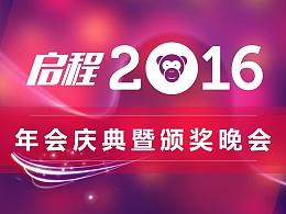 启程2016 年会庆典暨颁奖晚会PPT模版