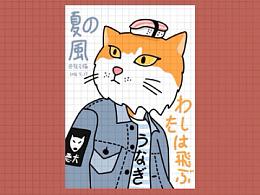 原创插画《猫氏鬼畜》