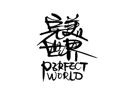 完美世界logo国风版
