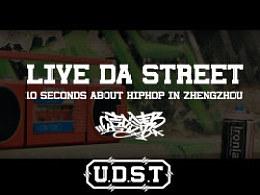 """LIVEDASTREET""街头文化纪录片"