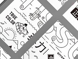 2016-《英力竹纸》品牌设计