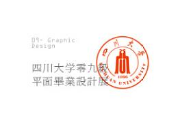09平面设计毕业作品展#四川大学#