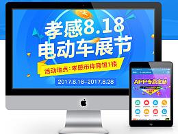孝感汇app页面-改版