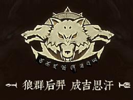 王者荣耀 成吉思汗 狼族的故事H5