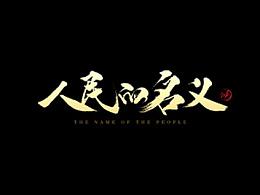 鴻-書(人民的名义)