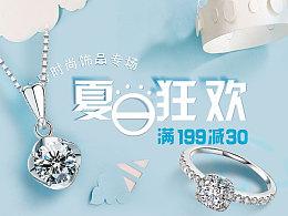 夏日珠宝促销页面