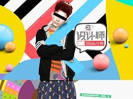 徐阳晨页面海报设计