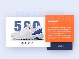 2016.10丨鼠绘 New Balance 580