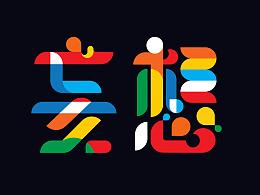 字体帮20160512期上榜作品