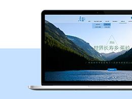网页设计-箱装水官网设计