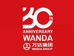 万达30周年logo—卅载流光 卓越百年