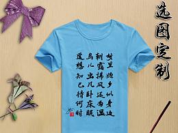 T恤设计 原创图案 书法 诗词