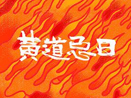 黄道吉日互动H5