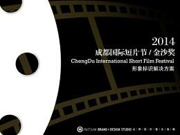 2014成都国际短片节/金沙奖