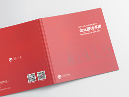 2017 IPAI Corporate Brochure