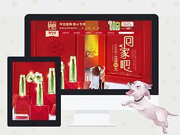 网创x百雀羚/百雀羚2017年货节《回家吧》