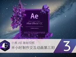 【半小时制作交互动画】第三期,AE进阶基础视频教程