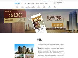 官网改版——地产物联应用介绍