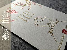 新年快樂 恭喜發財   良卡手造