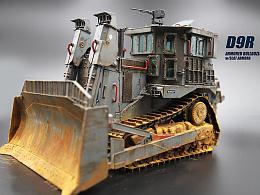 自拼自拍--D9R装甲推土机