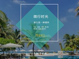 微行时光旅游网页