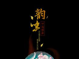 中国韵味油纸伞 详情 排版设计