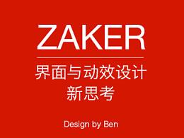 Zaker设计的新思考