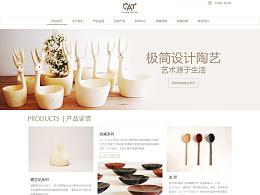 日式陶艺-网页设计