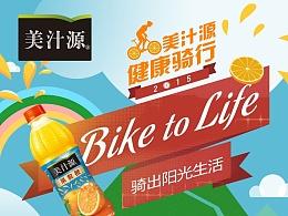 2015美汁源健康骑行活动